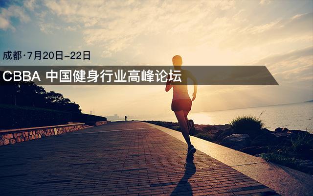 CBBA 中国健身行业高峰论坛
