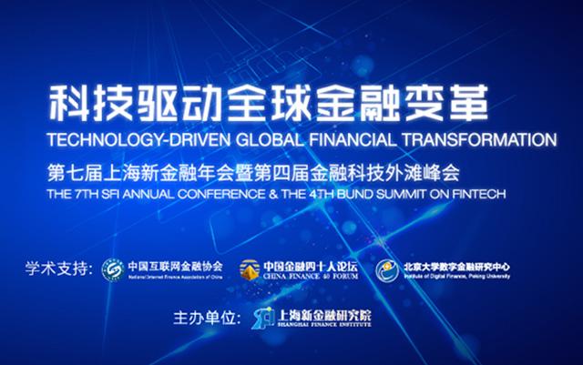 2017第七届上海新金融年会暨第四届金融科技外滩峰会