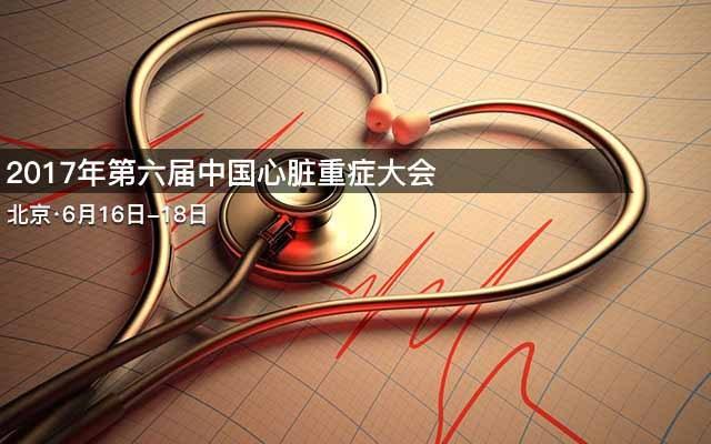 2017年第六届中国心脏重症大会