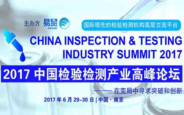 2017第二届中国检验检测产业高峰论坛