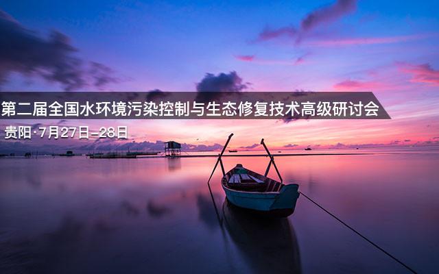 第二届全国水环境污染控制与生态修复技术高级研讨会暨中国环境科学学会水环境分会2017年学术年会