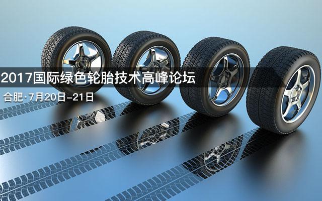 2017国际绿色轮胎技术高峰论坛