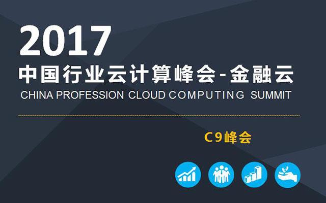 2017中国行业云计算峰会-金融云