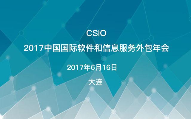 2017中国国际软件和信息服务外包年会 CSIO