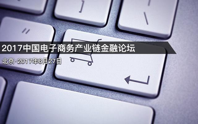 2017中国电子商务产业链金融论坛