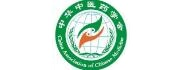 中国中医药信息研究会中医医院管理分会