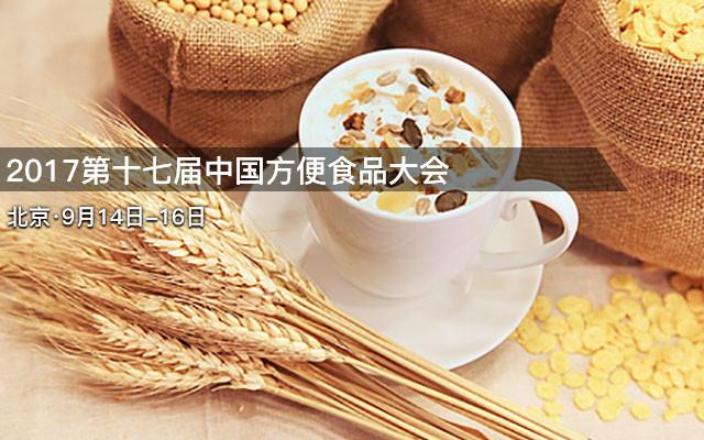 2017第十七届中国方便食品大会