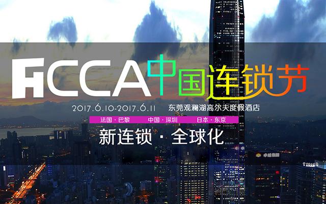 2017中国连锁节