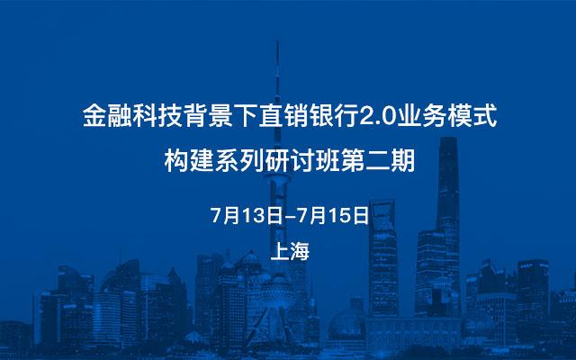 金融科技背景下直销银行2.0业务模式构建系列研讨班第二期