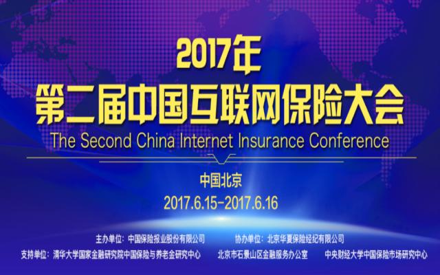2017第二届中国互联网保险大会