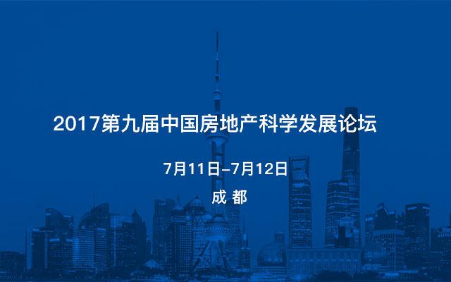2017第九届中国房地产科学发展论坛