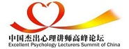 中国杰出心理讲师高峰论坛组委会