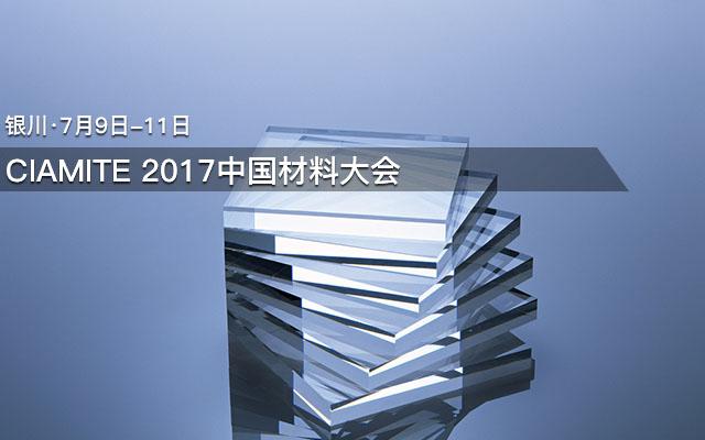 CIAMITE 2017中国材料大会