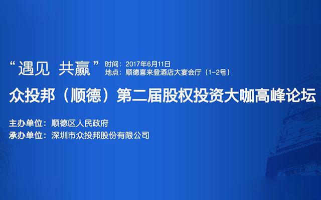 """""""遇见 共赢""""—— 2017众投邦(顺德)第二届股权投资大咖高峰论坛"""