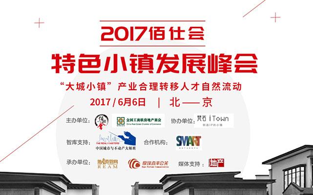 2017佰仕会·特色小镇发展峰会
