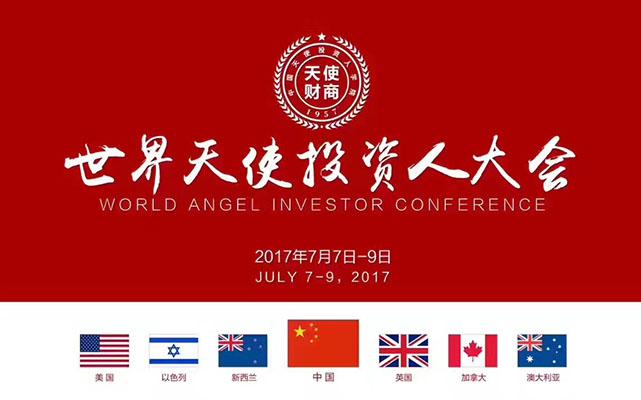 2017世界天使投资人大会