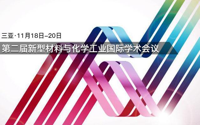 第二届新型材料与化学工业国际学术会议(NMCI 2017)