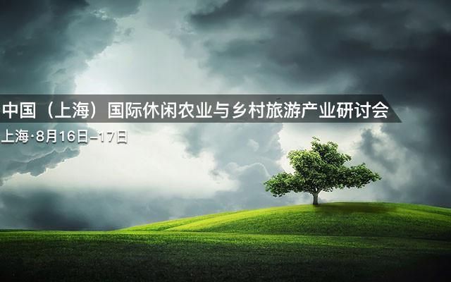 2017中国(上海)国际休闲农业与乡村旅游产业研讨会