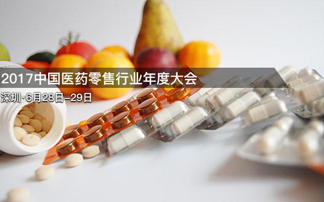 2017中国医药零售行业年度大会