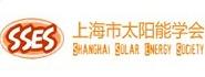 上海市太阳能学会SSES