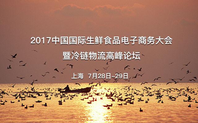 2017中国国际生鲜食品电子商务大会暨冷链物流高峰论坛