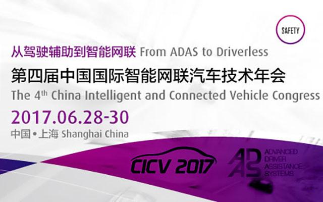 CICV 2017第四届中国国际智能网联汽车技术年会