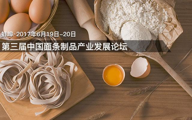 第三届中国面条制品产业发展论坛