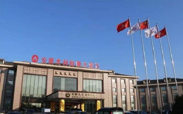 蚌埠市水利和顺大酒店
