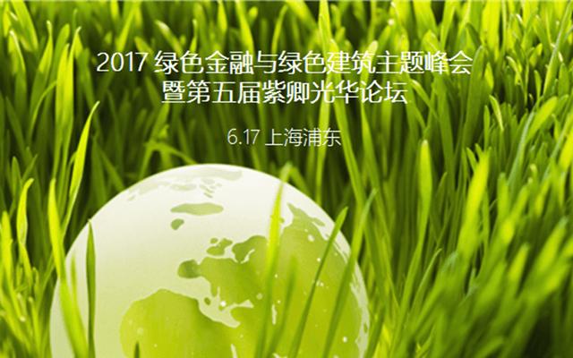 2017绿色金融与绿色建筑主题峰会暨第五届紫卿光华论坛