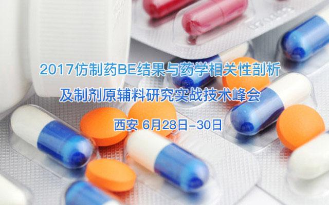 2017仿制药BE结果与药学相关性剖析及制剂原辅料研究实战技术峰会