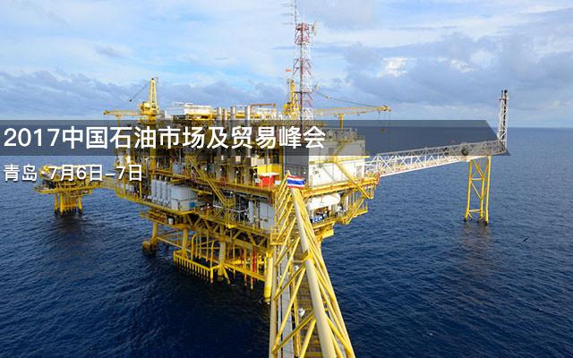2017中国石油市场及贸易峰会