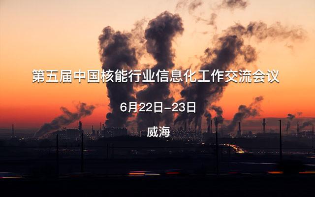 第五届中国核能行业信息化工作交流会议