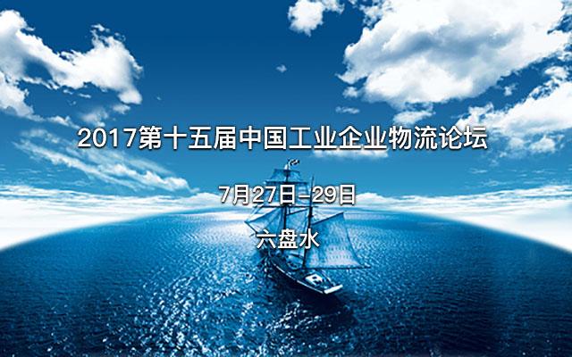 2017第十五届中国工业企业物流论坛