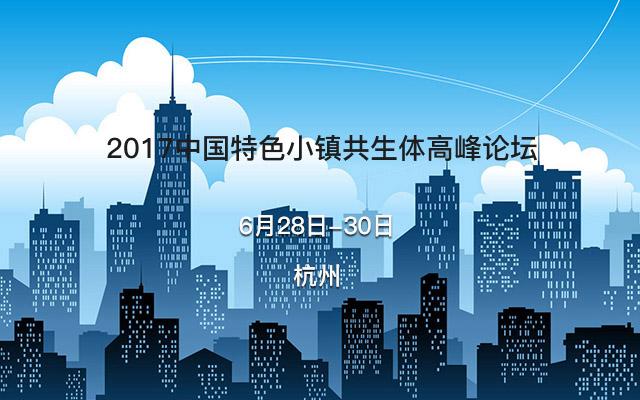 2017中国特色小镇共生体高峰论坛