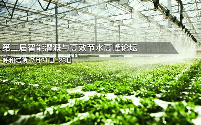 第二届智能灌溉与高效节水高峰论坛