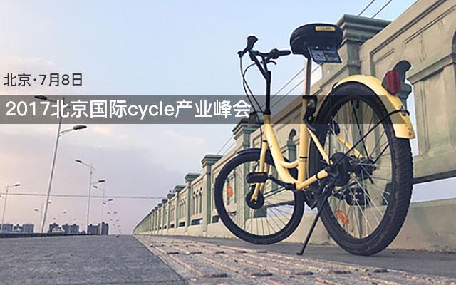 2017北京国际cycle产业峰会