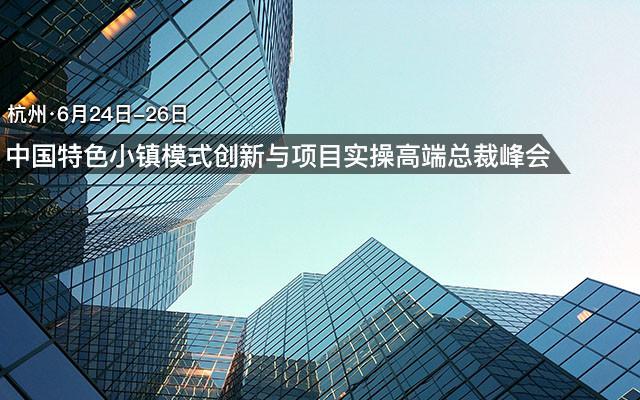 2017第10届中国特色小镇模式创新与项目实操高端总裁峰会