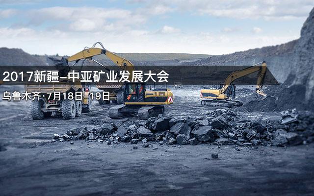 2017新疆-中亚矿业发展大会