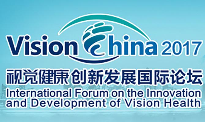 2017年视觉健康创新发展国际论坛(VISION CHINA 2017)