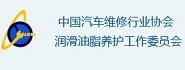 中国汽车维修行业协会润滑油脂养护工作委员会