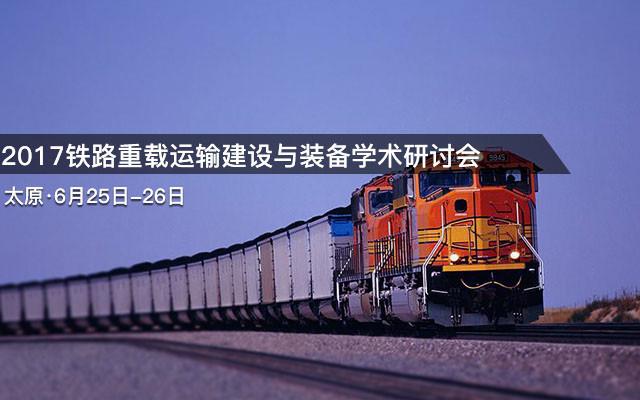 2017铁路重载运输建设与装备学术研讨会