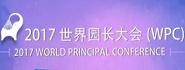 世界园长大会(WPC)组委会