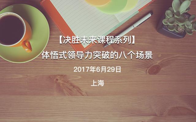 【决胜未来课程系列】体悟式领导力突破的八个场景