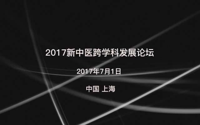 2017新中医跨学科发展论坛