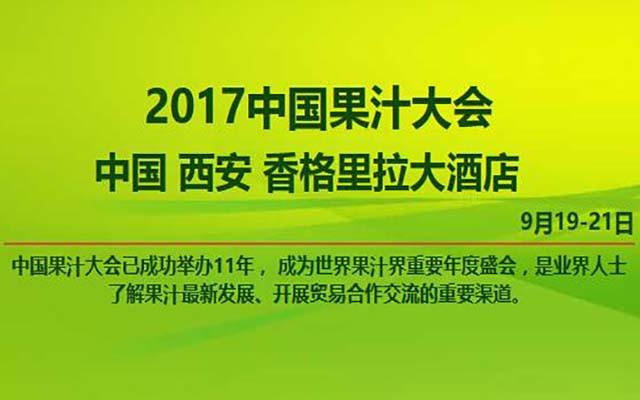 2017中国果汁大会