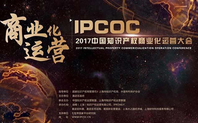 2017中国知识产权商业化运营大会