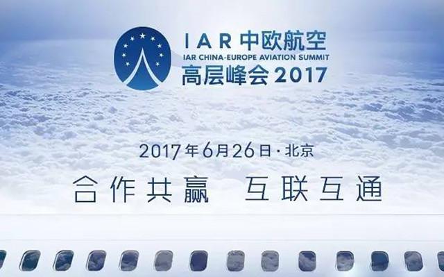 2017首届中欧航空高层峰会