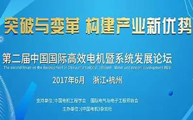 2017第二届中国国际高效电机及系统发展论坛