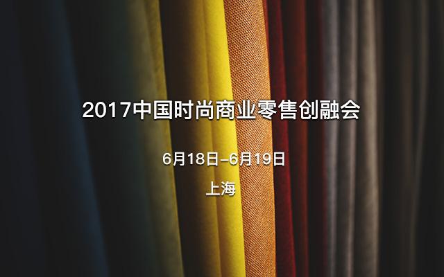 2017中国时尚商业零售创融会