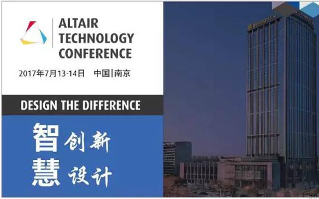 Altair 2017技术大会(ATC2017)